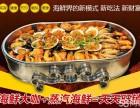 海鲜大咖加盟/蒸汽海鲜/烧烤海鲜烤鱼大排档加盟