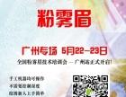 广州半永久粉雾眉全国技术培训专场