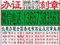 秦皇岛有需要办理证件和印章之类的快速来找我