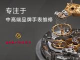 泉州鲤城区哪家手表维修中心更专业 盛时钟表技师还原手表本来面