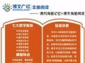 【荷叶伞海量阅读】加盟官网/加盟费用/项目详情
