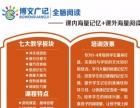 【荷叶伞海量阅读】加盟/加盟费用/项目详情