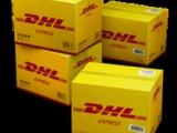 大连DHL快递年终促销,小件超低折扣,21公斤大货特价优惠