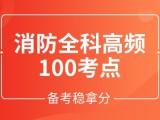 中山消防工程师培训地址