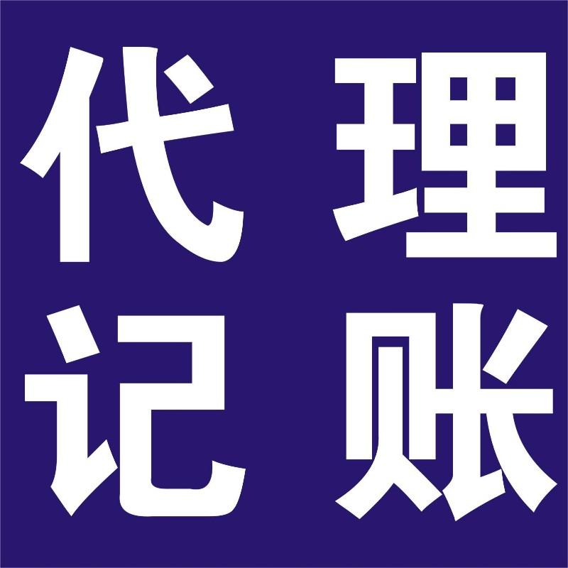 江西公司代理记账送2个月限时抢购 工商注册注销服务电话
