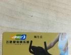代办东方,京都,飞速低价健身卡