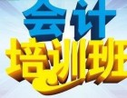 阜阳会计培训班,会计实操培训,CMA培训