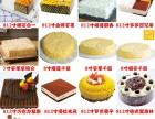 预定订购16家怀化多喜来生日蛋糕同城配送鹤城区会同麻阳新晃县
