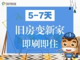 广州 佛山 旧房翻新局部装修 墙面粉刷翻新 厨房卫生间翻新等