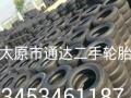 太原市通达二手轮胎