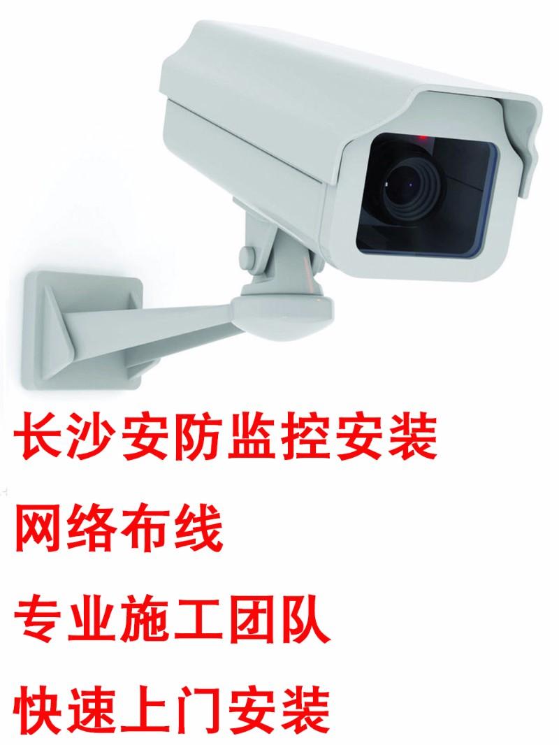 长沙安防监控安装 摄像头安装 网络布线 专业团队施工