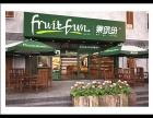 南昌果繽紛水果店加盟
