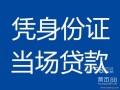 苏州平江无抵押贷款急用钱周转无前期门槛低放款快手续简单利息低