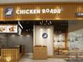 马路炸鸡加盟 马路炸鸡加盟流程 马路炸鸡加盟官网