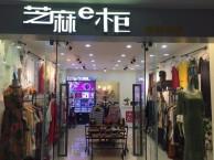 芝麻e柜,品牌女装联营模式,快时尚女装加盟