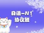 广州荔湾日语三级培训 用心打造适合您的课程表