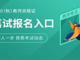 扬州教师资格证培训
