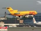 崇文区光明楼DHL国际快递,光明楼DHL(24)小时取件电话