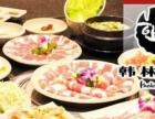 韩林烧烤加盟店 烧烤 投资金额 1-5万元