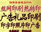 潍坊丝网印刷 热转印礼品定制印字印照片印号码