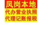 凤岗公司注册所要的资料办理流程 凤岗代办营业执照