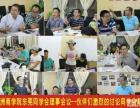 香港亚洲商学院惠州工商管理MBA班