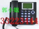 东莞凤岗联通无线固话机资费简介33223444