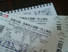 上海站武林风门票两张