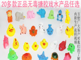 塑胶玩具 小孩洗澡戏水玩具 捏捏叫会发声的各种可爱动物