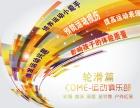 广元轮滑学习 轮滑装备购买首选COME运动俱乐部