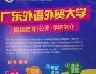 寻合作办学伙伴(成人高考、远程教育、自考)