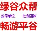 集体踏青 山间徒步 京东大溶洞 毛主席纪念堂 采摘草莓特价
