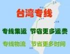 厦门到台湾物流专线直达台北新北桃园台中台南高雄提货送货上门