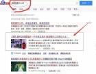 《锡林郭勒网站优化》2周排名百度前3名无效2倍退款
