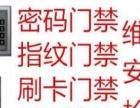 武汉密码门禁安装 刷卡门禁维修 自动感应门维修