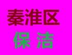 南京秦淮区秦虹周边保洁公司 家庭大扫除,单位日常开荒擦玻璃