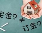 购房定金能退成功案例