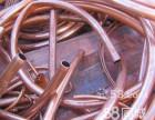 废紫杂铜 废铍铜 废马达铜 铜屑 废变压器 废漆包线等