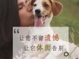 杭州小動物火化服務中心