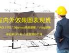 上海VR全景图培训 360全景效果图培训机构