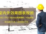 南京室內設計培訓班,家裝工裝設計,材料預算培訓