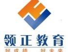 江苏领正教育南京大学自考课程现团购优惠推出