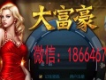 晋江各地区寻找游戏电玩星洋VIP接龙牛牛加盟合伙人
