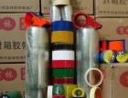 专业生产、订做、销售各种颜色封箱胶带