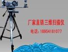 木雕石雕玉雕三维扫描仪工业级拍照式雕刻作图扫描仪