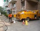 唐山滦县外网管道清洗,抽污泥,抽化粪池