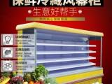 商丘哪里有卖水果保鲜柜展示柜的厂家