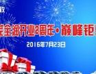 723东风标致莱芜全润店开业2周年巅峰钜惠