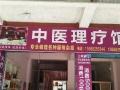 中医调理馆康复中心