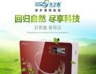 漳州十大品牌净水器0元加盟不容错过